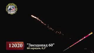 Римские свечи 12020 Звездопад 60 (0.5'' х 60)