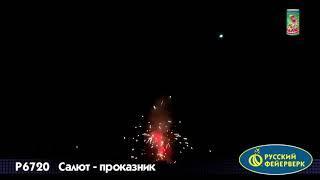 Салют проказник zalp12.ru