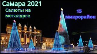 Салюты 2021 в Самаре,новый год 2021