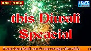 This Diwali Special Program | Fireworks and lights festival : Diwali