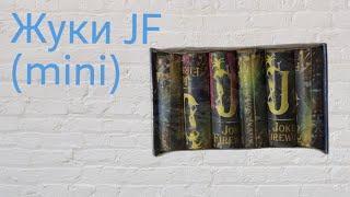 #Тест #петарда #Жуки #JF (mini) #Петарды #обзор #взрыв
