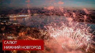 Салют Нижний Новгород /аэросъемка Нижний Новгород /