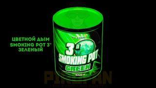 "Цветной дым ma0510/green ""Smoking Pot 3"" дюйма"" зеленый у PiroFan`a"
