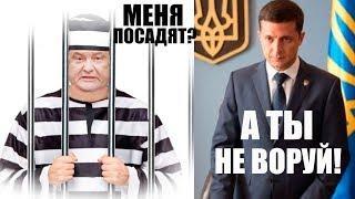 Зеленский пообещал посадить Порошенко после победы на выборах президента Украины 2019