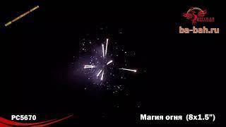 """Римские свечи РС5670 Магия огня (1,5"""" х 8)"""