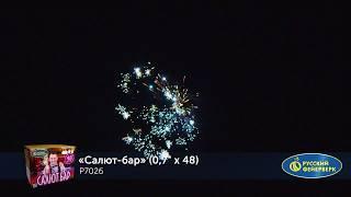 "Фейерверк Р7026 Салют-бар (0,7"" х 48 залпов)"