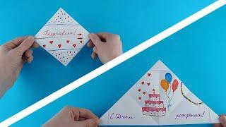 Как сделать простую открытку | Открытка на День рождения