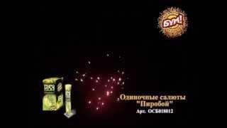 """Фестивальные шары """"Пиробой"""" 4"""