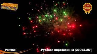 "РС8960 Салют ""Русская Пиротехника"" (1,2""х200) 1/1/1"
