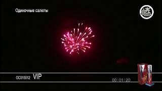 """Фестивальные шары """"VIP"""" (1,5""""х12)"""