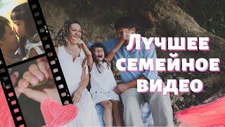 ЛУЧШЕЕ СЕМЕЙНОЕ ВИДЕО -  Семейный фильм
