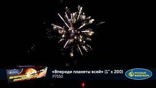 Фейерверк Р7550 Впереди планеты всей (1*200 залпов)