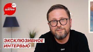 Эксклюзивное интервью Анатолия Шария