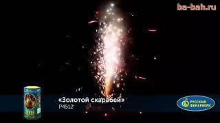 Фонтан пиротехнический Р4512 Золотой скарабей