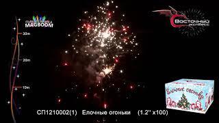 Елочные огоньки СП12100021