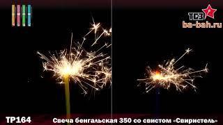 """Бенгальские огни со свистом """"Свиристель"""" (ТСЗ) ТР164 (упаковка 5 шт.)"""