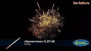 """Римские свечи Р5726 Хризантема (1,25"""" х 8)"""