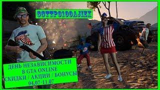 ДЕНЬ НЕЗАВИСИМОСТИ США В GTA ONLINE! / НОВАЯ НЕДЕЛЯ СКИДОК / АКЦИЙ / БОНУСОВ 04.07 - 11.07