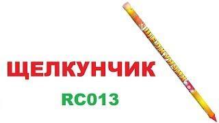 ЩЕЛКУНЧИК RC013 Римская свеча 8 х 1 SLK (СЛК)