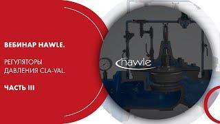 Вебинар HAWLE. Регуляторы давления Cla-Val. Часть III