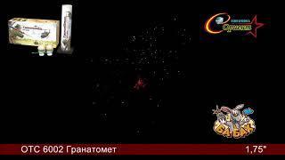 """Фестивальные шары ОТС 6002 Гранатомет (1,75"""" х 6)"""
