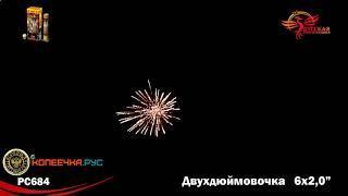 """Фестивальные шары Двухдюймовочка """"PC684"""" / (Ø2,0"""" х 6 Залпов)"""