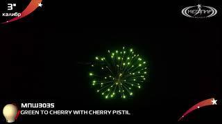 Пиротехнический шар 3 GREEN TO CHERRY WITH CHERRY PISTIL