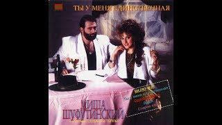 Михаил Шуфутинский -  Ты у меня единственная (1989)
