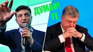 Такого ещё не было! Зеленский хочет дебаты с Порошенко на стадионе!