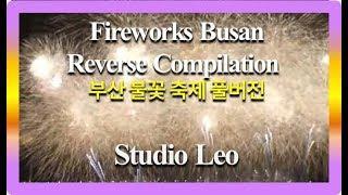 NCS - 부산 불꽃 축제 리버스 풀영상 - Busan Korea - Fireworks