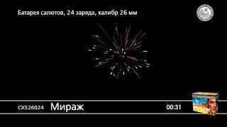 Салют Мираж СХ526024