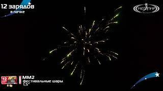 Фестивальные шары Мегапир Фестивальные шары ММ2