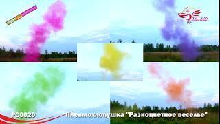 PC0020 Не пиротехника Пневмохлопушка Разноцветное веселье производитель Русской Пиротехники