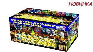 САЛЮТЫ ЛУЧШИХ КОЛЛЕКЦИЙ С099 салют SLK Fireworks NEW