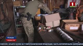 В Польше арестованы 9 человек, которые нелегально продавали фейерверки в Европе