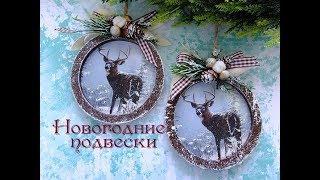Новогодние подвески мастер класс/новогодние игрушки/Christmas Ornaments
