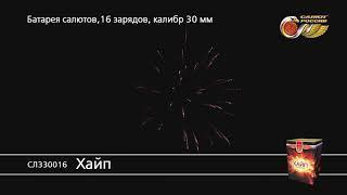 СЛ330016 Хайп Батарея салютов