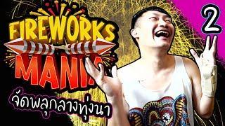 พลุชุดที่ 2 งานนี้ต้องฟินาเล่!!  | Fireworks Mania - An Explosive Simulator #2