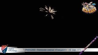 """Римские свечи PKR1200 Гиацинт (1"""" х 6)"""