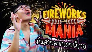 จุดพลุใส่จอคอมกันเถอะ | Fireworks Mania - An Explosive Simulator #1