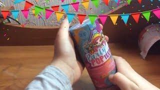 Распаковка хлопушки с сюрпризом Парти Поп // Party Popteenies