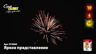 СС4960 Фонтан + Батарея Салютов Яркое представление