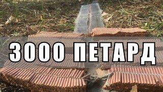 ВЗРЫВ 3000 ПЕТАРД !