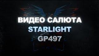 Салют Starlight GP497 - Планета Фейерверков