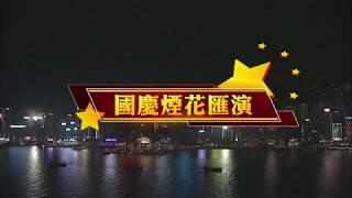 2018.10.01【國慶煙花匯演直播】Live : Fireworks in Hong Kong mark China's National Day