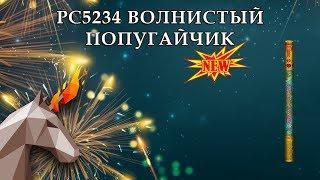 "PC5234 Волнистый попугайчик (0.8"" х 5) пиротехника оптом ""ОГОНЁК"""