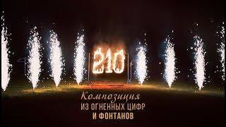 Холодные фонтаны на день города | Ростов | GOF show