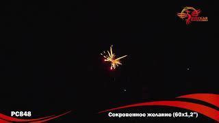 "Салют РС848 Сокровенное желание (1,2"" х 60 залпов)"
