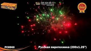 РС8960 Русская пиротехника 1,2'х200 залпов