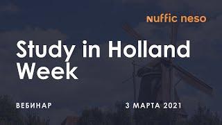 Study in Holland Week | 3 марта